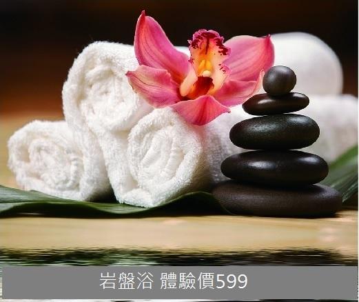 日式御用岩盤浴 1
